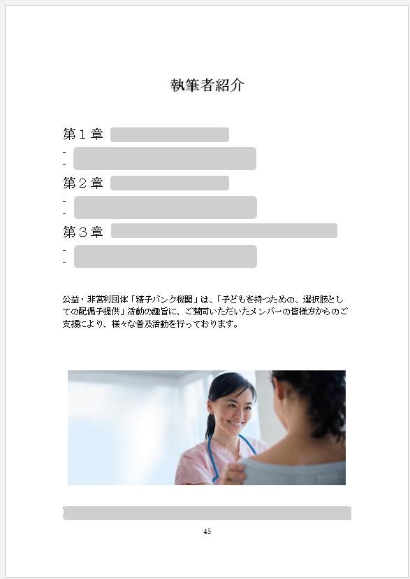 精子提供バンク 東京関東